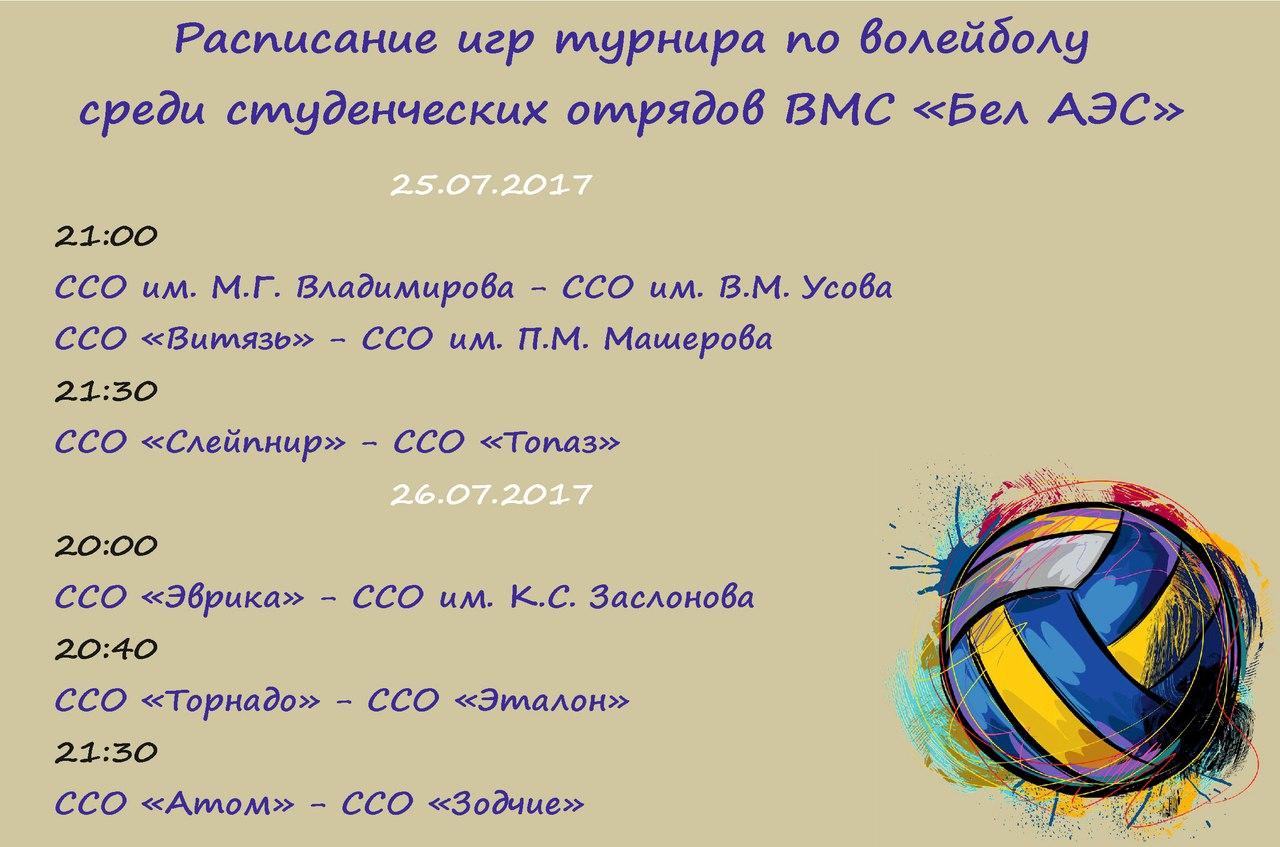 Расписание игр турнира по волейболу ВМС