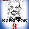ФИЛИПП КИРКОРОВ | 20-21 апреля | БКЗ Октябрьский