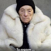 Анна Абрамович