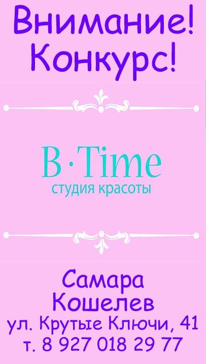 Афиша Самара Конкурс от студии Красоты B*Time Кошелев Самара!