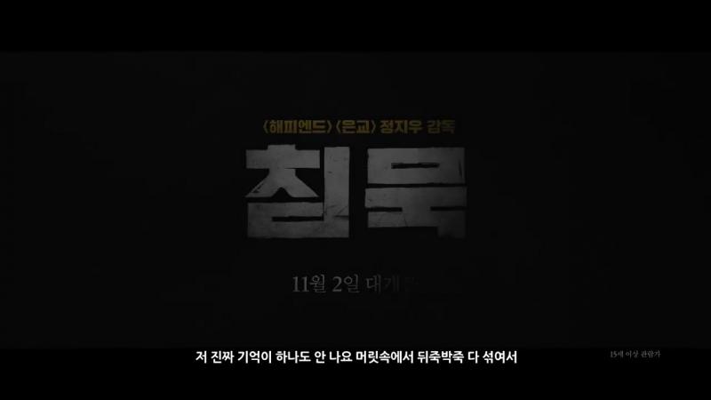 Немой свидетель   Silent Witness (Южная Корея, 2017)