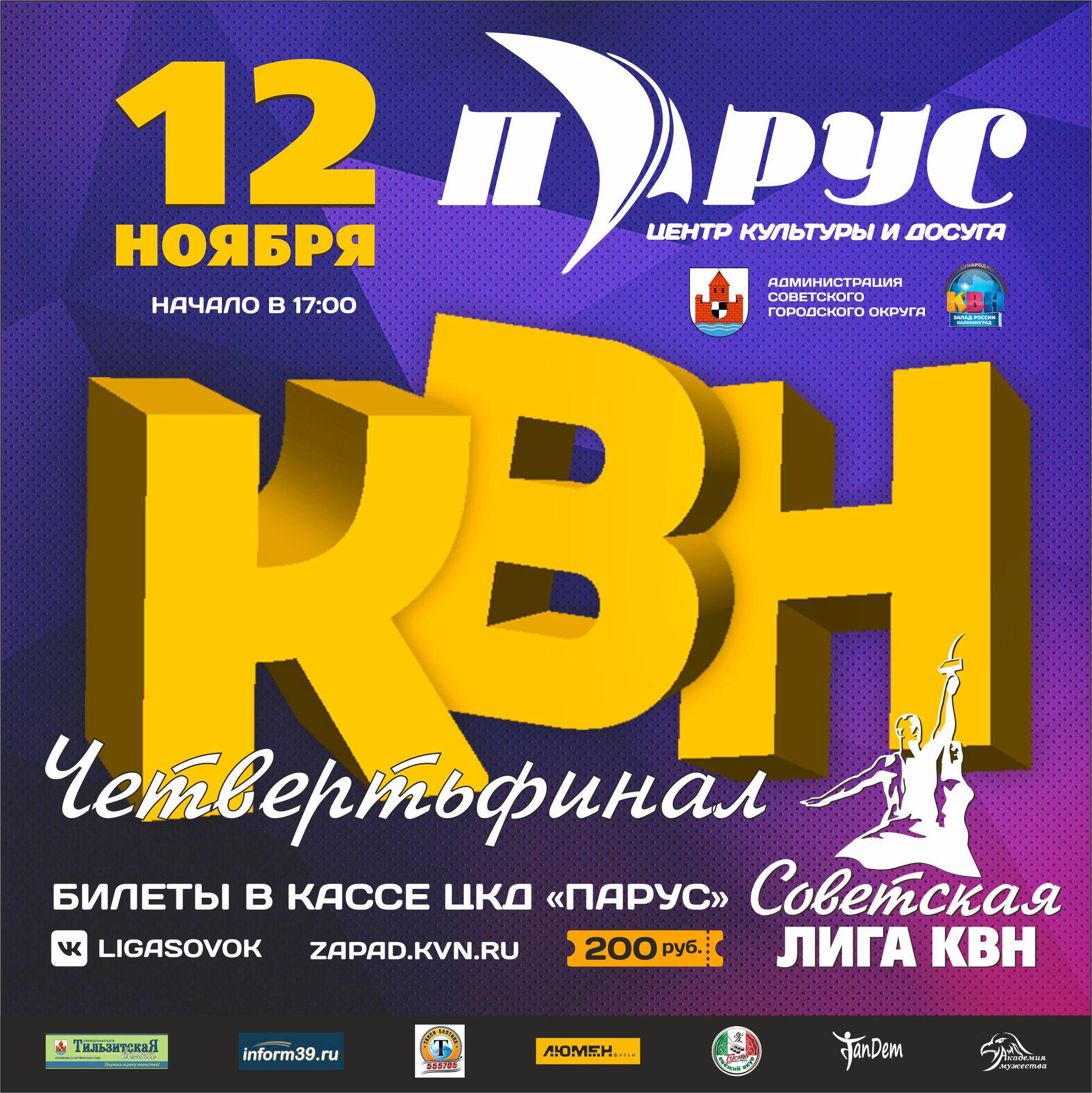 В  Калининграде вход на КВН был бесплатный, в Советске - просят 200 рублей за билет