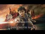 Гарри Поттер и Дары Смерти: Часть 2(Приключения)