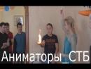 Аниматоры СТБ в с. Фёдоровка