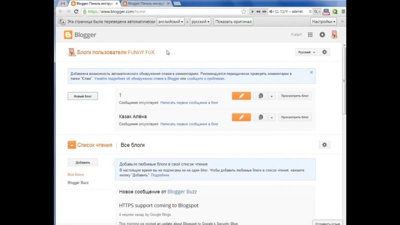 Как создать свой блог на google blogger