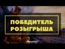 Победитель розыгрыша Питер 22.09.17