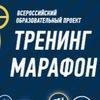 Тренинг-марафон в Амурской области