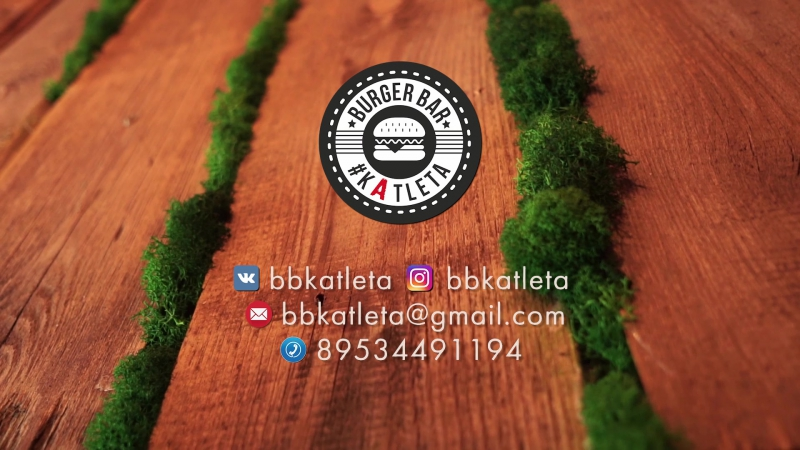 Видеоотчёт со дня открытия Бургер Бар Катлета.