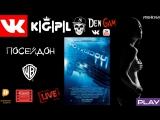 VK KGPL Фильм - Посейдон