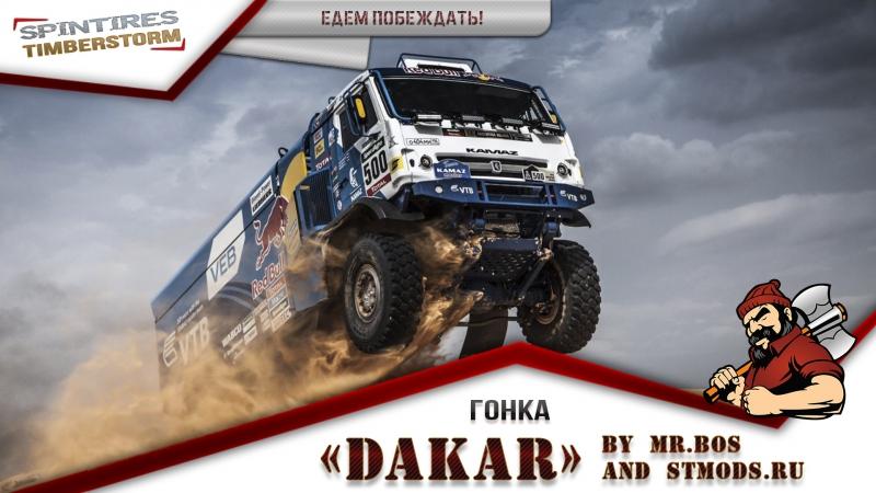 Ралли-рейд «Dakar Spintires by and » Freewka.com - Смотреть онлайн в хорощем качестве