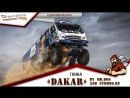 Ралли-рейд «Dakar Spintires by Mr.BoS and STMods»