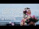 Ани Лорак - Удержи мое сердце (Если бы песня была о том, что происходит в клипе)