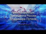 Большая пресс-конференция Президента РФ В.В. Путина (14.12.2017)