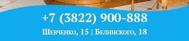 vk.com/stomatologiaeliksir_tomsk?w=app5708398_-148790928