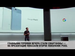 Google представила новые смартфоны Pixel