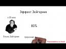 3 простых способа заставить себя начать дела _ Правило 5 секунд _ Зейгарник эффект