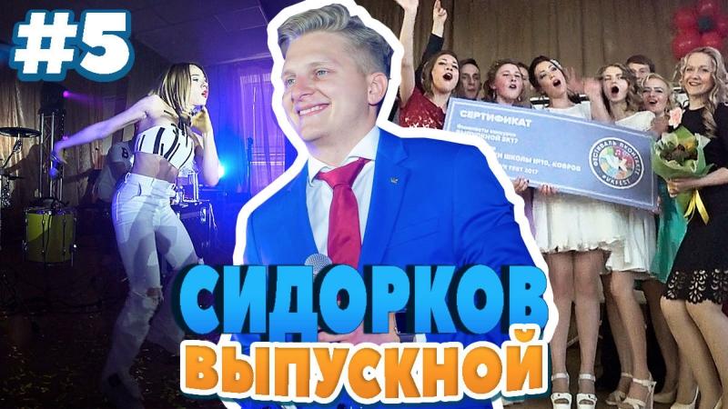 Сидорков Влог 5: Сергей Лазарев о своем выпускном. IOWA в школе. Нашел невесту в Коврове?