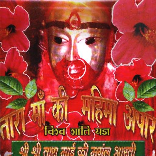 Jojo альбом Tara Maa Ki Mahima Aapar