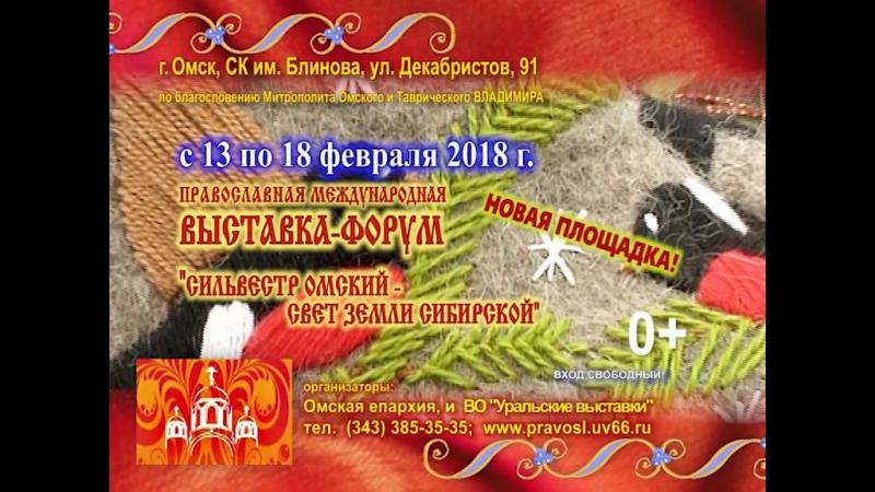 Православная выставка 2018