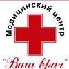 Центр реабилитации «Ваш врач»