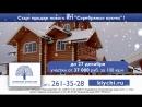 Новогодний праздник в КП «Чистые_Ключи» 2017 год.