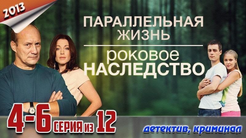 Роковое наследство (Параллельная жизнь) / HD версия / 2013 (детектив, криминал). 4-6 серия из 12