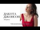 Дакота Джонсон в новой рекламе Intimissimi #insideandout
