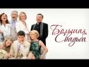 Большая свадьба - Русский Трейлер 2013