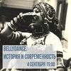 Bellydance. История и современность