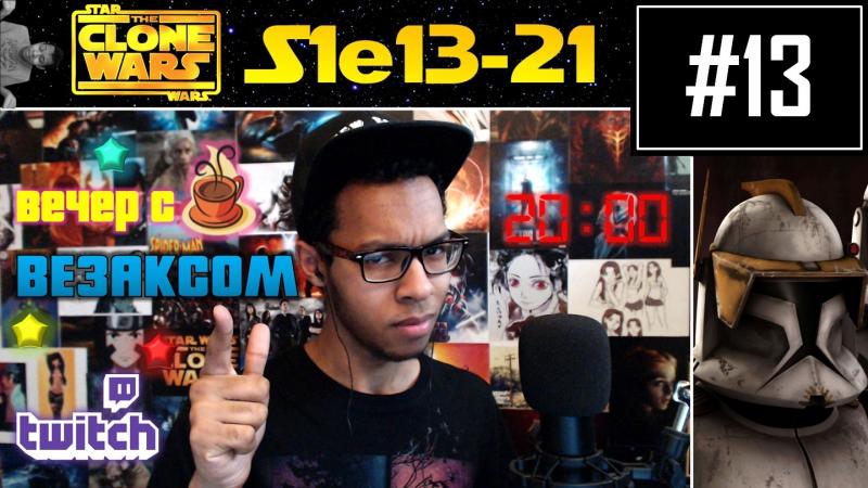 Vezaks L Войны Клонов Clone Wars 1 сезон 13 15 19 21 серии