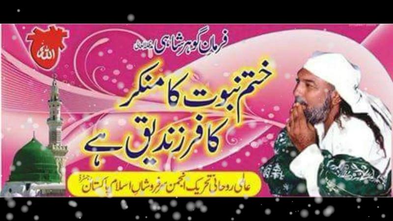 Qalab-e-Tahreaq Main Ik