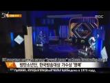 [RUS SUB][31.07.17] BTS, Wins the Honour of Artist Award at Korean Broadcasting Awards @ MBC Evening News
