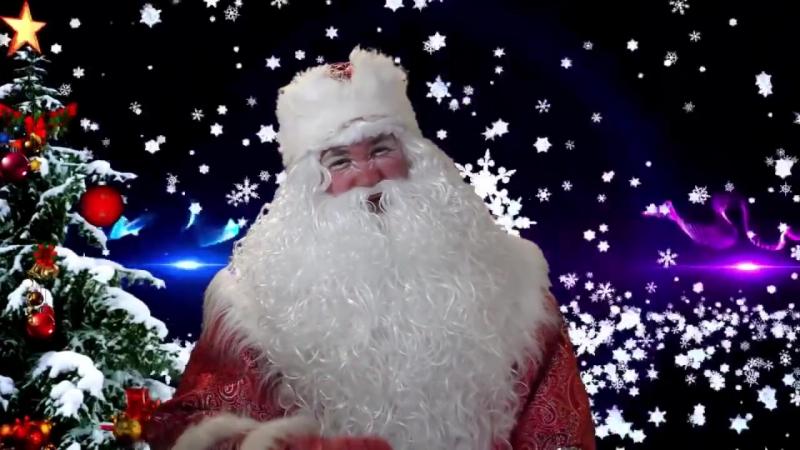 Письмо от Деда Мороза – Поздравление с Новым годом Друзей, детей и внуков.