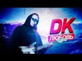 [D.K. Inc.] DK - ЛЮБОВЬ