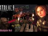 Вика Химера- Вечернее приключения (S.T.A.L.K.E.R. Call of Chernobyl)
