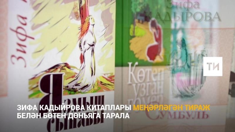 Зифа Кадыйрова укучылары турында