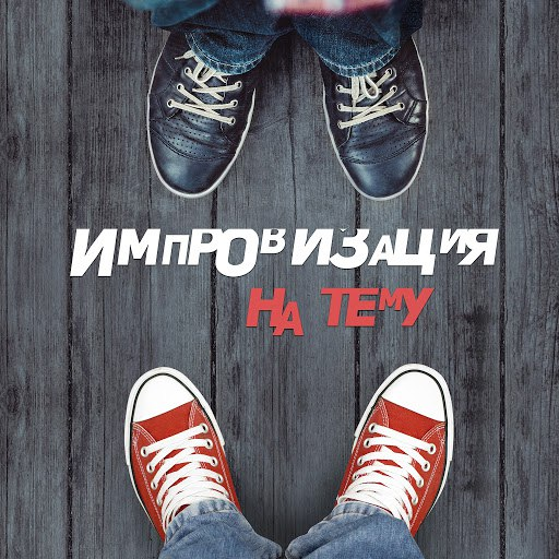 Александр Щербина альбом Импровизация на тему