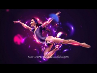 Monatik - То, От Чего Без Ума (Eugene Star Extended Mix).mp4