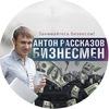 Антон Рассказов | Бизнесмен