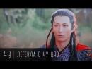 49/58 Легенда о Чу Цяо / Legend of Chu Qiao / Princess Agents / 楚乔传