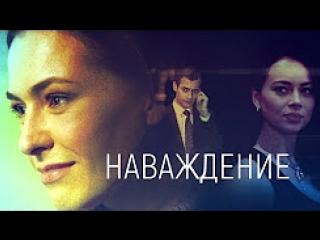 Наваждение 1-4 серия (2016) HD 720