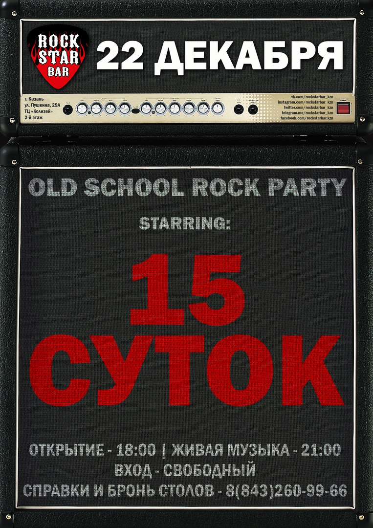 22.12 15 Суток в Rock Star Bar!