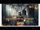 Dishonored 2 на хардкоре 1080p Ultra Settings Прохождение 1