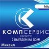 РЕМОНТ КОМПЬЮТЕРОВ В САРАПУЛЕ!
