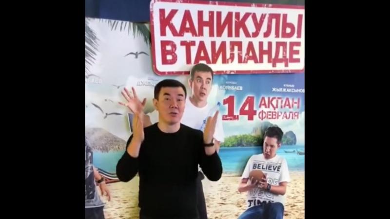 Нұрлан Қоянбаев CINEMAX кинотеатрында өтетін Каникулы в Таиланде фильмуне шақыруы