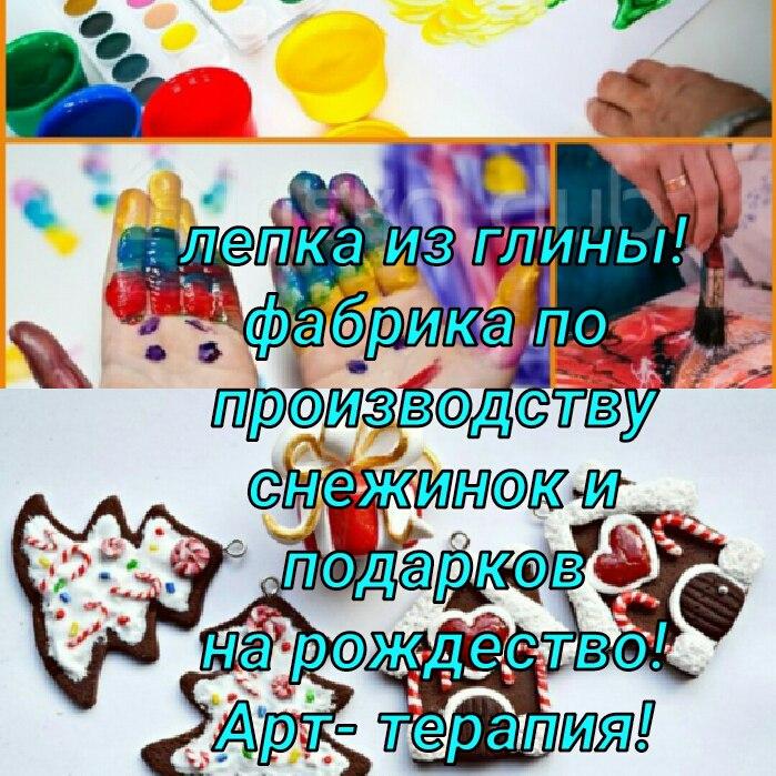Афиша Тольятти лепка из глины и арт- терапия!
