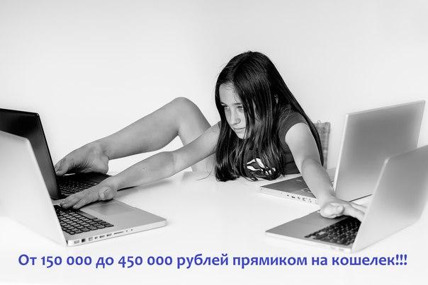 ✳От 250 000 рублей, моментальное начисление на Вашу карту.✳Объединенн