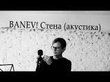 BANEV! (Алексей Ракитин) - Стена