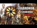 Задорнов об истории Руси  (о Славянах) 1 часть