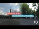 Маршрут построен велопокатушки Речной вокзал - парк Покровское-Стрешнево 3
